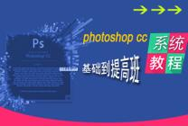 photoshop同步教学视频
